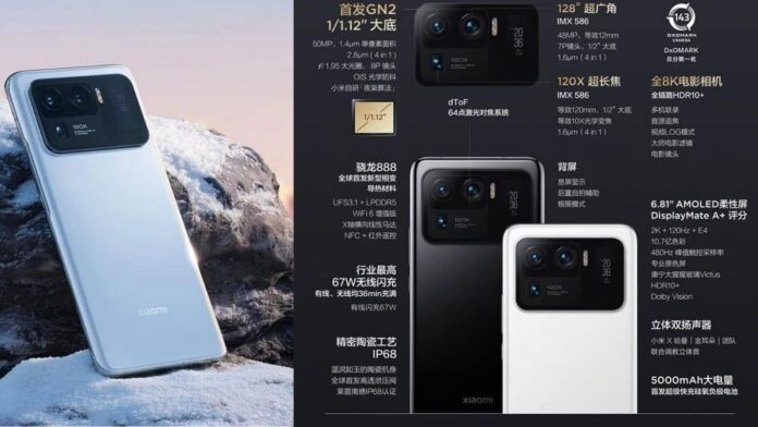 Xiaomi lanza el Mi 11 Ultra